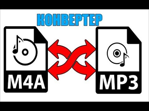 Конвертация MP3 в M4A и наоборот