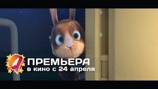 За тридевять земель (2014) HD трейлер | премьера 3 июля