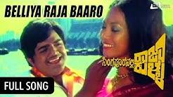 Belliya Raja Baaro|  Singapoornalli Raja Kulla | Dwarkish | Miss Felina | Kannada Video Song