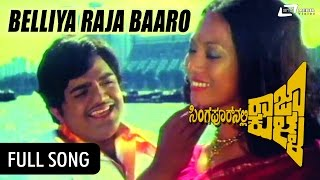 Singapoornalli Raja Kulla|Belliya Raja Baaro| Feat:Vishnuvardhan, Manjula