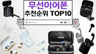 무선 블루투스 이어폰 인기상품 TOP10 순위 비교 추…