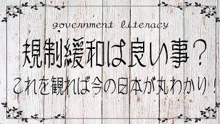 公共事業などの『規制緩和』は良い事なのか?大阪都構想や政府が進める規制緩和路線 基本をしっかり理解しよう!