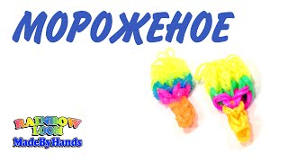 Мороженое из резинок на рогатке. Ice Сream Rainbow Loom Bands DIY