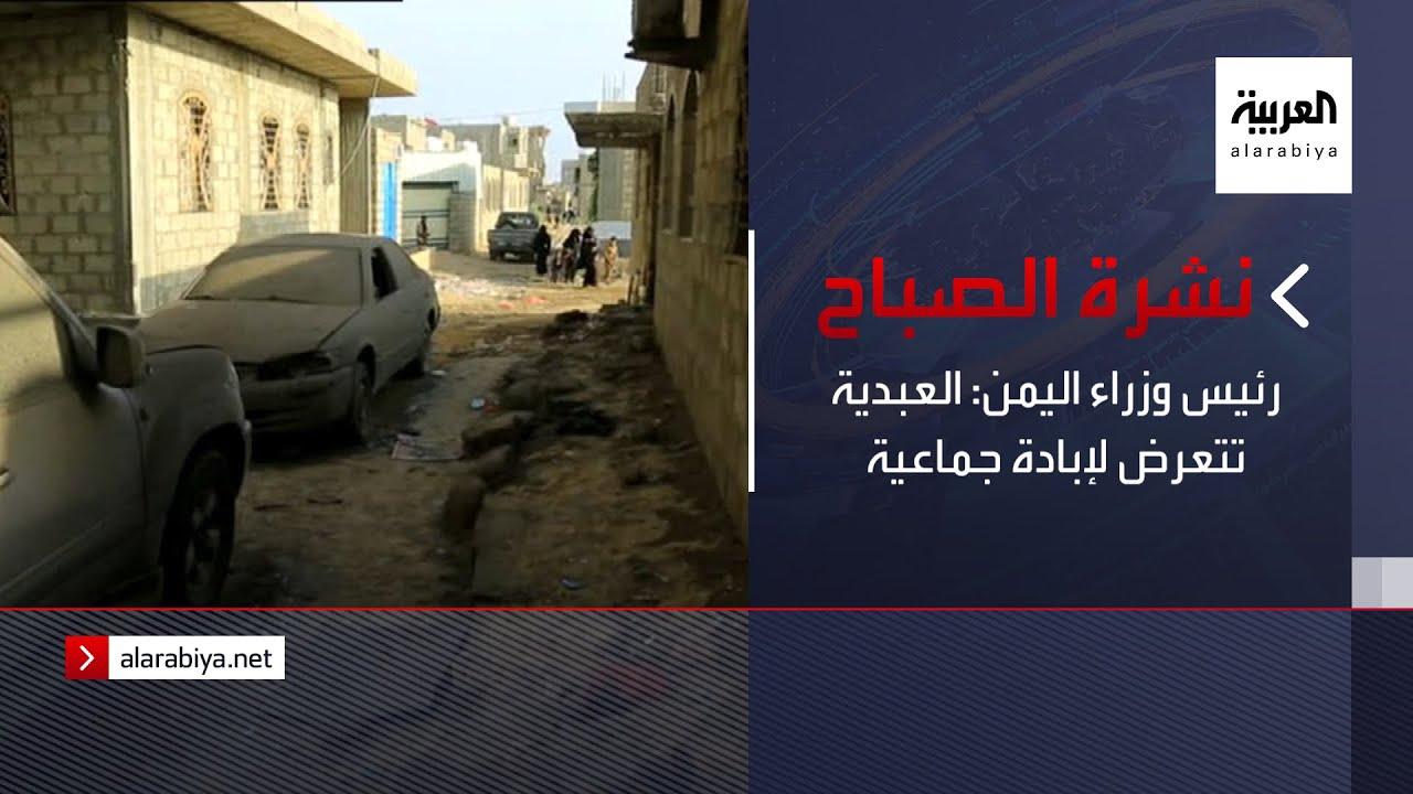 نشرة الصباح | رئيس وزراء اليمن: العبدية تتعرض لإبادة جماعية  - نشر قبل 3 ساعة