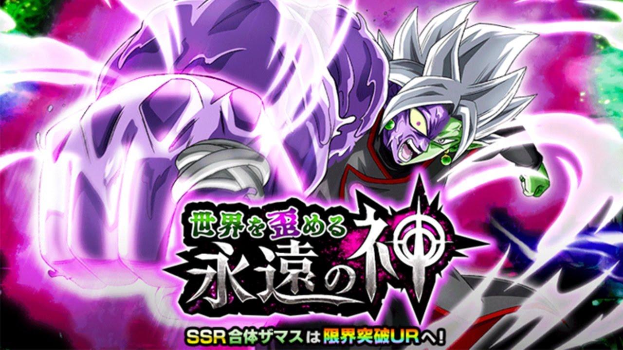 the ugliest fusion merged zamasu 50 stamina event dbz dokkan
