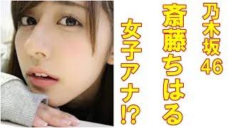 乃木坂46の斎藤ちはるさんがキー局に内定したみたいです。 アイドルはな...