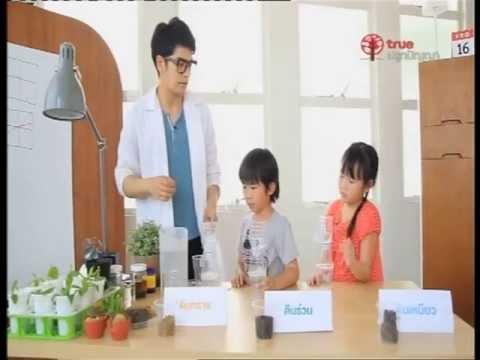 Lab kids วิทย์ ตอน ดิน 2 of 2 by น้องเกิ้ล (Kle)