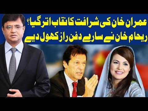 Dunya Kamran Khan Ke Sath - 5 February 2018 - Dunya News