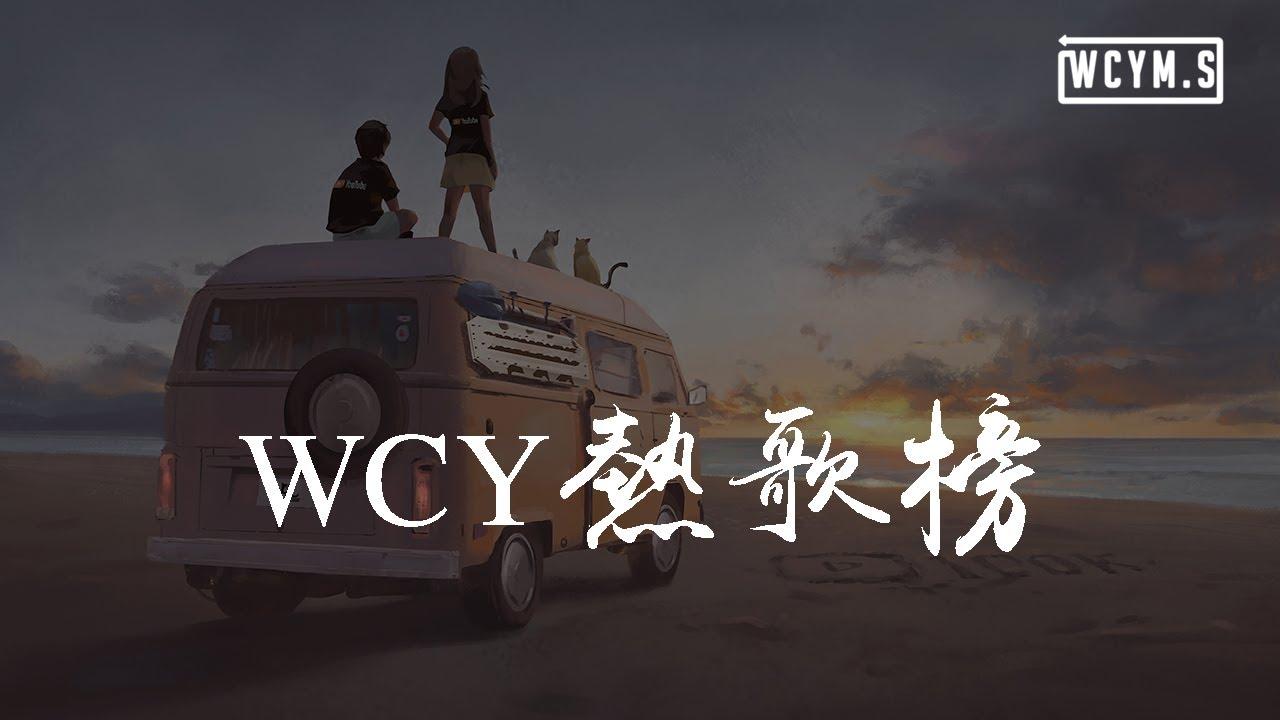 Download WCY 热歌榜【動態歌詞/pīn yīn gē cí】