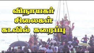 விநாயகர் சிலைகள் கடலில் கரைப்பு | Vinayagar statues to be immersed in Marina | Dinamalar Video