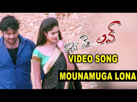 Ika Se Love Songs || Mounamuga Lona Video Song || Sai Ravi, Deepthi