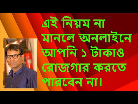 Best Passive Income Ideas in Bangla, How to Earn Money online in Bangla, SEO Tools Explanation 2018
