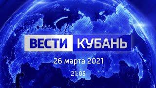 видео: Вести. Кубань от 26.03.2021, выпуск 21:05