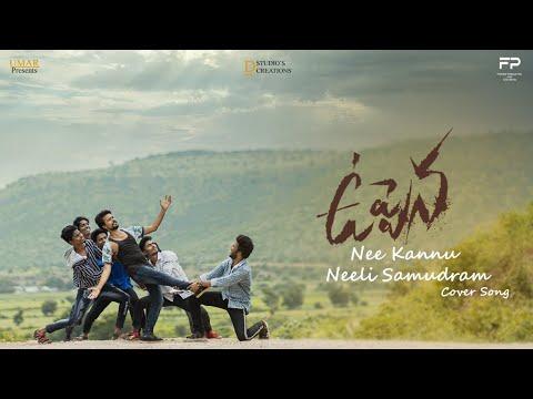 nee-kannu-neeli-samudram-cover-song-|-3rd-promo-|-||-uppena-||