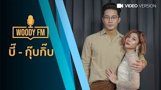 """WOODY FM"" Podcasts [Full] กุ๊บกิ๊บ บี้ #WOODYFM #PODCASTS thumbnail"