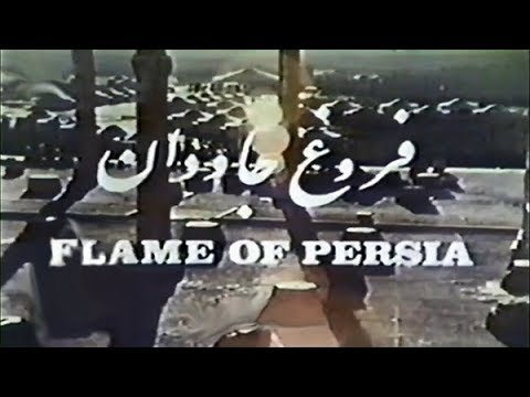 The 2,500th Year Celebration of the Persian Empire | فروغ جاودان