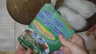 Салат из фунчозы с грибами, соевым мясом и овощами