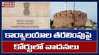 Shifting Offices to Kurnool due to Space Constraint: AP Government Affidavit In HC | MAHAA NEWS