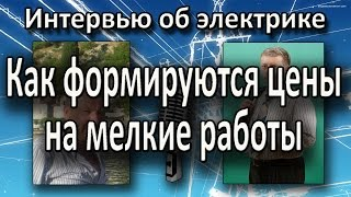 Услуги электрика Цены на мелкие электромонтажные работы Интервью Екимова Игоря и Владимира Козина(, 2016-02-16T07:00:00.000Z)
