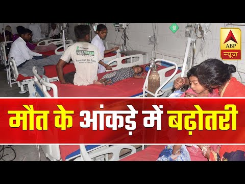 AES outbreak: Death Toll Reaches 127 In Muzaffarpur   ABP News