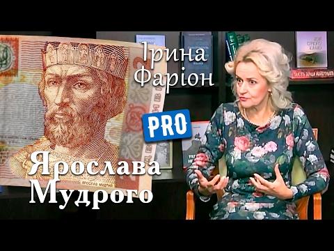 Чи справді Ярослав