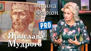 Чи справді Ярослав був Мудрий? Відповідь Ірини Фаріон | Велич особистості | лютий '17