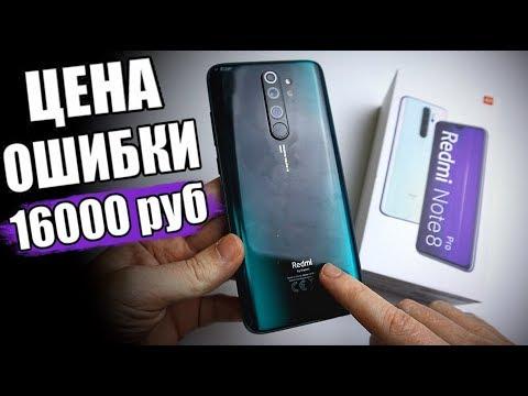 ГОРЬКАЯ ПРАВДА о Redmi Note 8 Pro От Реального Владельца 😱