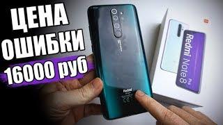 гОРЬКАЯ ПРАВДА о Redmi Note 8 Pro От Реального Владельца