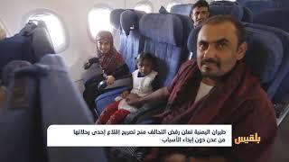 التحالف يواصل فرض قيوده على حركة الطيران المدني في اليمن  | تقرير: محمد عبدالمغني