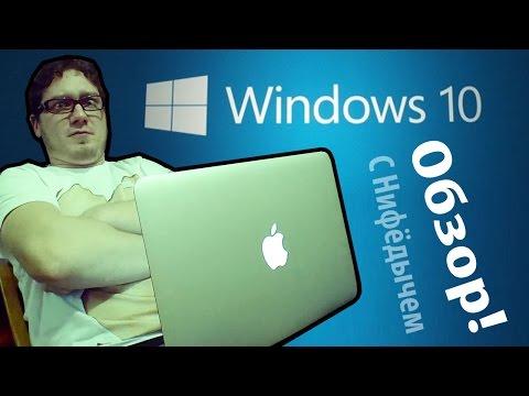 Что? Windows 10? Обзор с Нифёдычем!