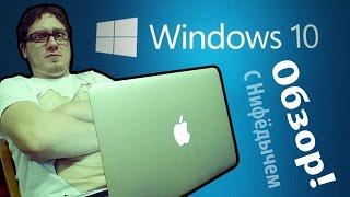 Что? Windows 10? Обзор с Нифёдычем!(, 2014-11-11T21:10:32.000Z)