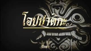 โอปปาติกะ - ปักษา[WOCKIEZZ] [OFFICIAL MUSICVIDEO]