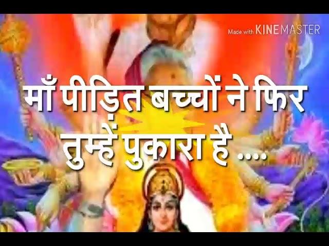 माँ पीड़ित बच्चोंने फिर तुम्हे पुकारा है पूतकपूत हो भले पर माँ ने ही सवारा #PragyaGeet । प्रज्ञा गीत