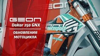 Обновления GEON Dakar 250 GNX — официальный обзор
