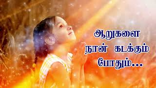 Ennathan Aanal Enna... Female Version... என்னதான் ஆனால்... Jesus Songs Tamil