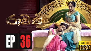 Ravana Season 02 | Episode 36 23rd August  2020 Thumbnail