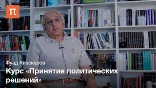 Курс «Принятие политических решений  выборы, референдумы и политические партии» —  Фуад Алескеров