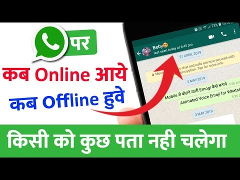 How To Chat Offline On WhatsApp Or GF Kab Online Aayi Kab Gayi Pata Kare