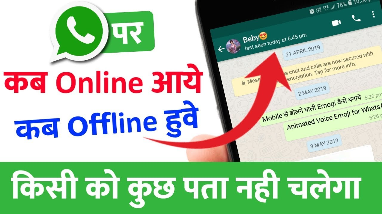 How to Chat Offline on WhatsApp or GF Kab Online aayi kab