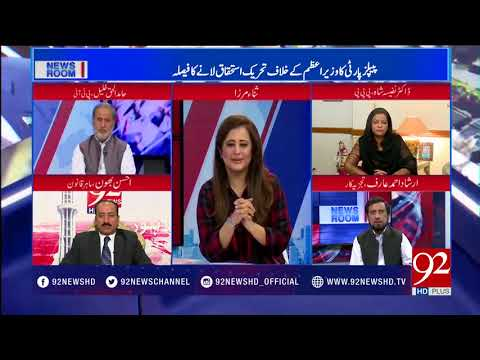 News Room - 28 March 2018 - 92 News
