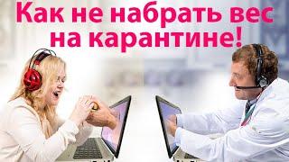 """постер к видео Прямой эфир """"Как не набрать вес во время карантина"""""""
