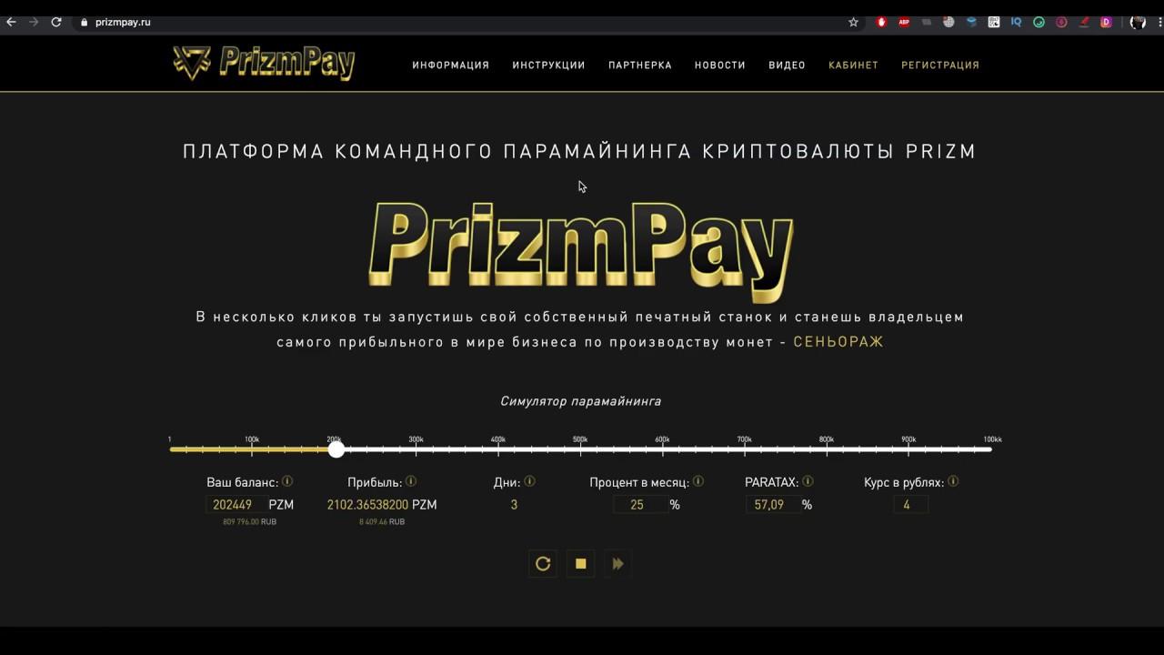 Симулятор парамайнинга PRIZM. Новый сайт PrizmPay. Зарабатываем в кризис