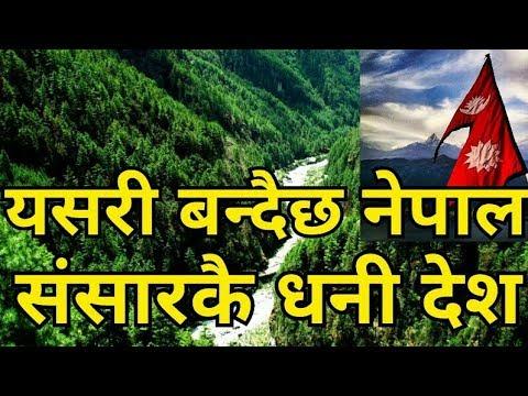 यसरी बन्दैछ नेपाल संसारकै धनी देश | Nepal to be a developed country in the world