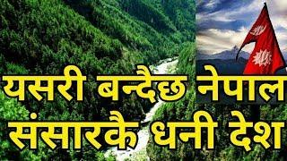 यसरी बन्दैछ नेपाल संसारकै धनी देश   Nepal to be a developed country in the world