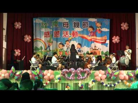 本校弦樂團