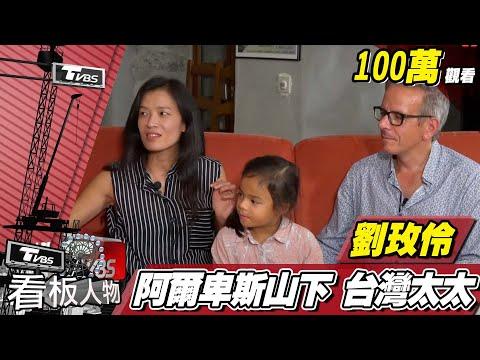 阿爾卑斯山下 台灣太太 劉玫伶 看板人物 20180916 (完整版)