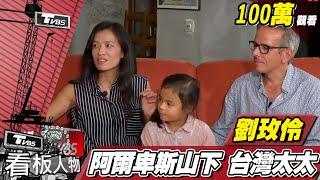 阿爾卑斯山下 台灣太太 劉玫伶 看板人物 20180916( 完整版)