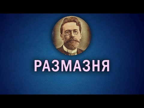 Рассказ Чехова Размазня (читает Игорь Козлов)