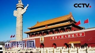[中国新闻] 媒体焦点:中国金融市场加快对外开放的脚步 法媒:更有助于实现互利共赢 | CCTV中文国际