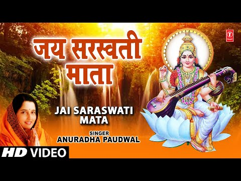 Jai Saraswati Mata, Saraswati Aarti with Hindi Lyrics Full  Song Nau Deviyon Ki Aartiyan